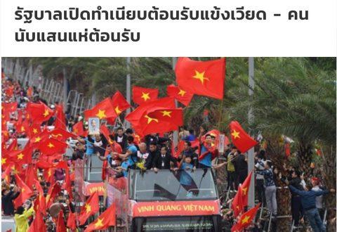 """Truyền thông quốc tế nói gì về màn tiếp đón dành cho """"Á quân"""" U23 Việt Nam"""